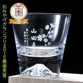 【名入れ専門】【名入れ プレゼント】【名入込み】江戸硝子 富士山 ロックグラス