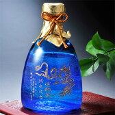 【名入れ専門】【名入れ プレゼント】【酒】ギフト 泡盛古酒 琉球ガラスボトル