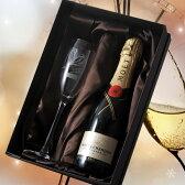 【名入れ専門】【 酒 】【名入り ワイン グラス】モエ・エ・シャンドン 白 375ml &シャンパングラスお祝いセット