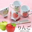【名入れ専門】【名入れギフト 陶器】有田焼 HAPPYりんご 茶碗 マグカップ カップル食卓セット