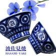 【名入れ専門】【名入れ プレゼント】【名入れ 陶器】波佐見焼 夫婦茶碗 北欧風手書き模様 2点セット
