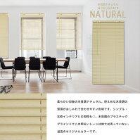 カラー:木目調ナチュラル