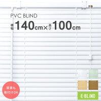 ブラインドカーテンプラスチック横型ブラインド既製サイズ