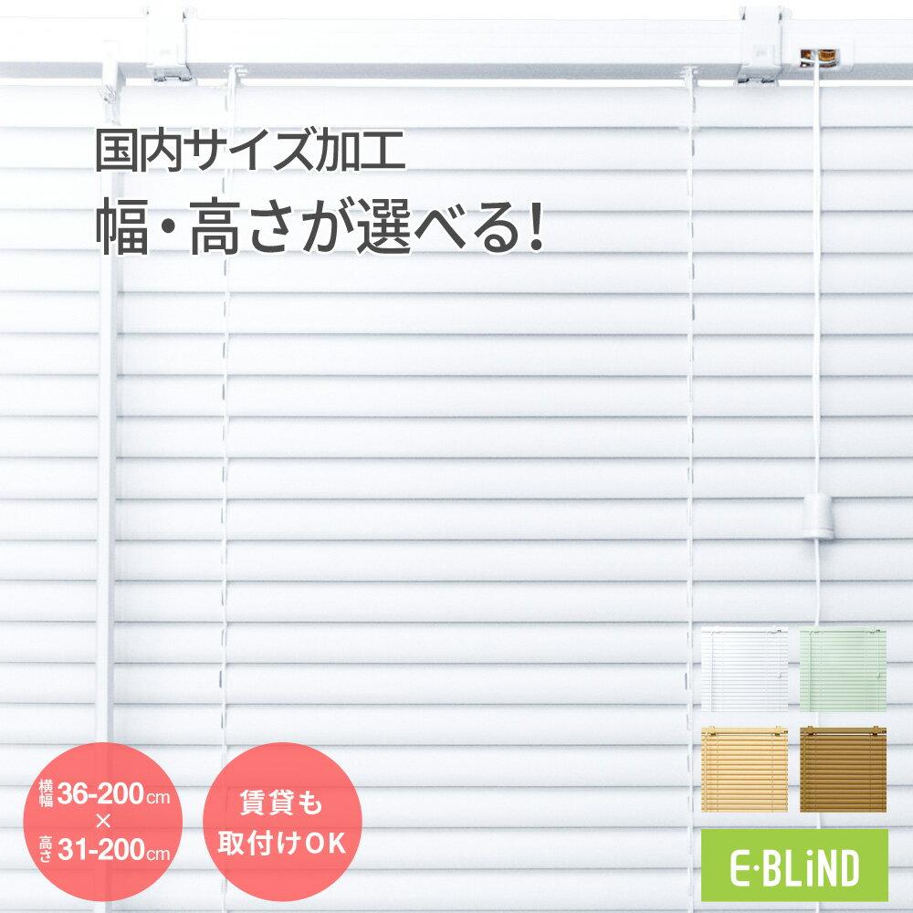 ブラインド プラスチック オーダーブラインド カーテンレール 取り付け 可能 賃貸 PVC 幅36~200cm 高さ31~200cm サイズ指定 イージーブラインド