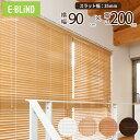 ブラインド 木製 ウッドブラインド 既製サイズ 幅90cm 高さ200cm 羽根幅 35mm かんたん取り付け 洋室 和室 ブラウン ホワイト 茶色 白 間仕切り