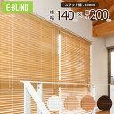 ブラインド 木製 ウッドブラインド 既製サイズ 幅140cm 高さ200cm 羽根幅 35mm かんたん取り付け 洋室 和室 ブラウン ホワイト 茶色 白 間仕切り