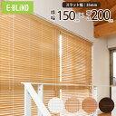 ブラインド 木製 ウッドブラインド 既製サイズ 幅150cm 高さ200cm 羽根幅 35mm かんたん取り付け 洋室 和室 ブラウン ホワイト 茶色 白 間仕切り