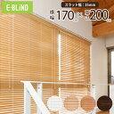 ブラインド 木製 ウッドブラインド 既製サイズ 幅170cm 高さ200cm 羽根幅 35mm かんたん取り付け 洋室 和室 ブラウン ホワイト 茶色 白 間仕切り