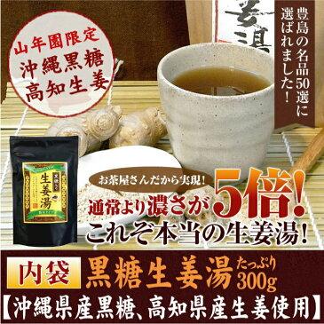 【国産】黒糖生姜湯 300g 【自宅用】 送料無料 黒糖入り生姜湯 黒糖しょうがパウダー 国産 しょうが湯 ショウガ湯