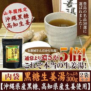 黒糖しょうがパウダー 国産 生姜パウダー 粉末 黒糖入り生姜湯 300g×2袋セット 未包装 しょう...