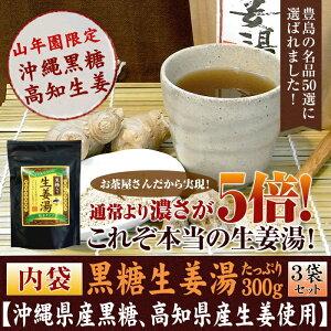 黒糖しょうがパウダー 国産 生姜パウダー 粉末 黒糖入り生姜湯 300g×3袋セット 未包装 しょう...