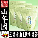 水出し 番茶 水出し 緑茶 国産 10g×30パック×6袋セット 送料無料 三番荒番茶 ティーパ……