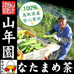 鳥取県産の白なたまめ茶を仕入れました!他のなたまめ茶と比較をしてみてください。なたまめ茶 ...