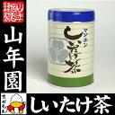 しいたけ茶 椎茸茶 缶入り 80g 送料無料 美味しいしいた...