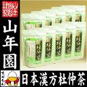 日本漢方杜仲茶【国産無農薬】2g×30パック×10袋セット ...