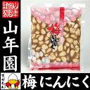 梅にんにく 紀州 梅ニンニク 250g 1000円ポッキリ ...