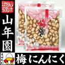 梅にんにく 紀州 梅ニンニク 250g×2袋セット 送料無料...