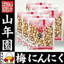 梅にんにく 紀州 梅ニンニク 250g×6袋セット 送料無料...