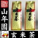 玄米茶 国産 お茶 茶葉 黒豆入り玄米茶 200g×2袋セット お茶 ...