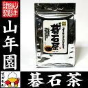 碁石茶 アイテム口コミ第3位
