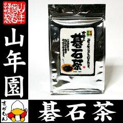 【碁石茶】大豊町の碁石茶 国産 送料無料 100g 幻のお茶 碁石茶 美人の茶 碁石茶 健康茶…