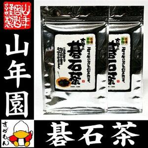 【碁石茶】大豊町の碁石茶 国産 送料無料 100g×2袋セット 幻のお茶 碁石茶 美人の茶 碁…