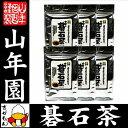 碁石茶 アイテム口コミ第10位