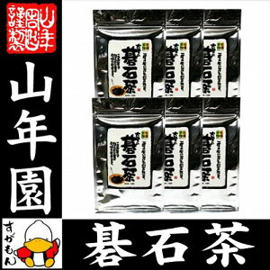 【碁石茶】大豊町の碁石茶 国産 送料無料 100g×6袋セット 幻のお茶 碁石茶 美人の茶 碁…
