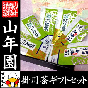 掛川茶ギフトセット