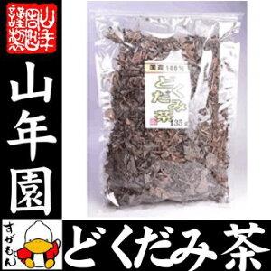 【国産】無農ノンカフェインのどくだみの葉100%のどくだみ茶!!飲んだ後はどくだみ化粧水とし...