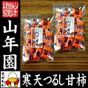 寒天つるし甘柿 寒天ゼリー 280g×2袋セット 送料無料 ダイエット 甘柿 かき 柿 干し柿…