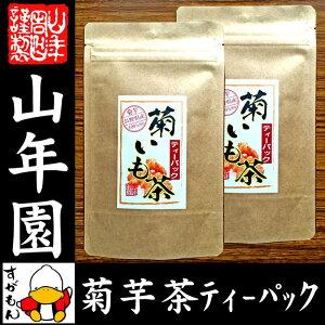 【国産100%】菊芋茶 ティーパック 無農薬 2.5g×15パック×2袋 送料無料 ティーバッ…