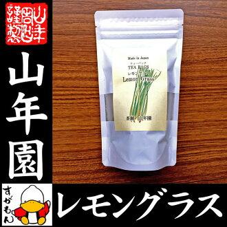 香茅茶涼茶 2 g x 15 包熊本自治州從無農藥不含咖啡因茶袋泡茶葉檸檬草茶保健茶孕婦飲食設置的幼苗禮物禮品茶,到 2015 年在著名的返回 02P20Nov15