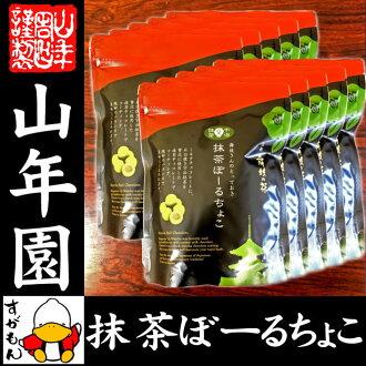 斜桁抹茶巧克力 60 克 × 10 袋設置與抹茶宇治京都糖果是最美味的巧克力 ! 豪華日本抹茶綠茶零食小吃禮物高級天茶 2016年在慶祝六十一屆男子婦女父親禮物有早期 %02p01oct16