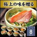 【高級 ギフト】【高級お茶漬けセット】(8種類)金目鯛、炙り河豚、穴子...