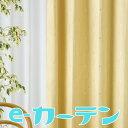 カーテン 防音 遮光(一級遮光) オーダー 断熱 遮熱 節電 省エネ効果でエコ生活防音カーテン 1級遮光カーテン ウォッシャブル オーダーカーテン お得なサービスサイズ100cm巾(1枚入り)高さ135・150・178・200cmが均一価格!!イエロー