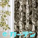 オーダーカーテン【幅151〜200cm×高〜210cm×1枚】鳥と植物...