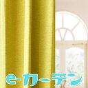 オーダーカーテン【幅101〜150cm×高211〜250cm×1枚】イ...