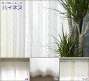 防音で安眠 遮熱でエコ UVカットで紫外線防止遮像でプライバシーも安心!花粉ガードの高機能レースカーテン遮熱カーテン/断熱カーテン防音 遮熱 UVカット 遮像 花粉ガードの高機能セーフティーレース 既製100cm巾:丈の微調節可能なアジャスターフックつき 既製カーテン遮熱カーテン/断熱カーテン【yo-ko0604】【0603superP10】