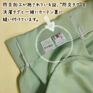 防炎タグ縫い付け