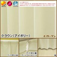 1級遮光カーテン防炎加工付(2枚組)2.980円の詳細画像