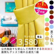 1級遮光・防炎カーテン(2枚組)2.980円のイメージ画像