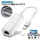 USB Type-C to Lan 変換アダプター 10/100/1000Mbps rj45 イーサネット LAN有線ネットワーク コンバータ アルPC ノートパソコン タブレット Windows Android MacBook/pro ChromeBook Dell XPS対応の商品画像