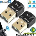 2個セット Bluetooth 5.0 USBアダプタ PC用 ワイヤレス Ver5.0ドングルレシーバー ブルートゥース子機 Bluetooth USB アダプタ apt-X 対応 Class2 Bluetooth Dongle Ver5.0 apt-x EDR/LE対応(省電力) Bluetoothアダプター Windows 7/8/8.1/10(32/64bit) Mac非対応