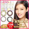 【メール便 送料無料】Victoria 1day (ビクトリアワンデー) 10枚入 度なし カラーコンタクト