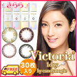 【送料無料】Victoria 1day (ビクトリアワンデー) 30枚入 度あり 度なし カラーコンタクト