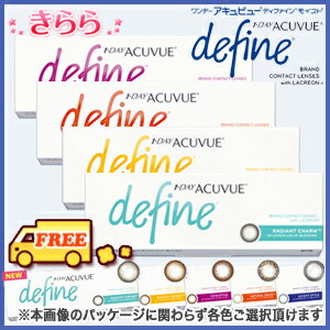 ◇◇ワンデーアキュビューディファインモイスト 4箱 (define) (1箱30...