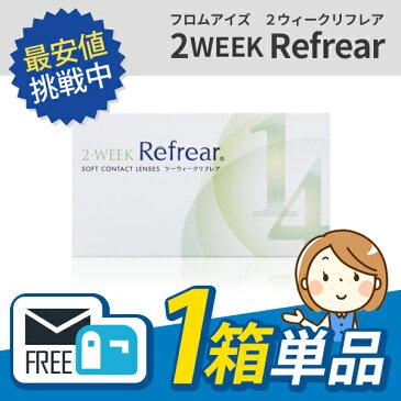 【メール便送料無料】2ウィーク リフレア 1箱(1箱6枚入り) 2週間使い捨て コンタクトレンズ