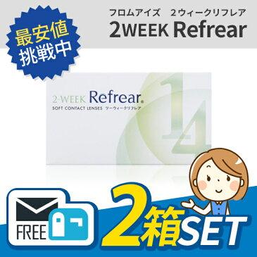 【メール便送料無料】2ウィーク リフレア 2箱(1箱6枚入り) 2週間使い捨て コンタクトレンズ