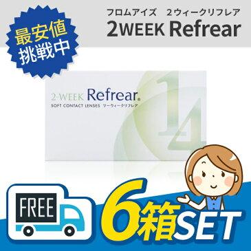 【送料無料】2ウィーク リフレア 6箱(1箱6枚入り) 2週間使い捨て コンタクトレンズ
